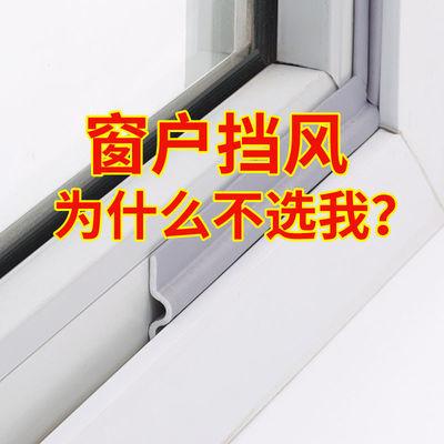 门窗缝密封条门缝门底防风隔音漏风贴窗户缝隙挡风神器玻璃门自粘