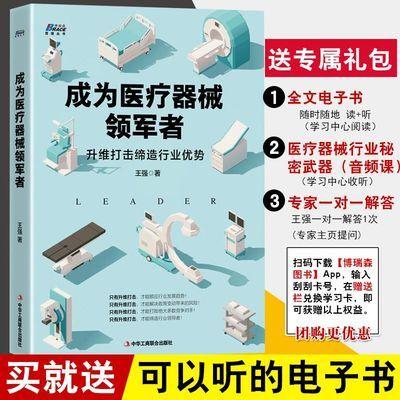 正版书籍 成为医疗器械领军者: 升维打击缔造行业优势 营销实战书