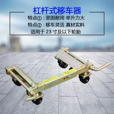 新款移车器万向手动挪车器机械物业移车神器道路救援拖车器挪车轮