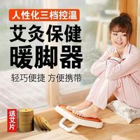 艾灸电热暖脚垫暖脚桌下暖脚神器发热脚垫冬天办公室家用暖足器