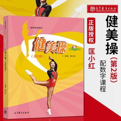 正版现货 健美操 第2版第二版 匡小红 高等教育出版社 体育教育