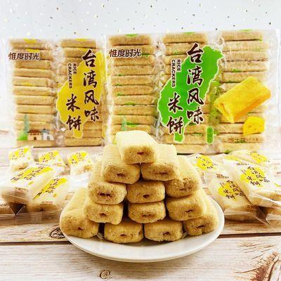 惟度时光台湾风味米饼300g包邮芝士/蛋黄味包装米果网 红零食小吃