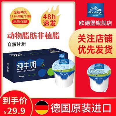 德国进口 欧德堡咖啡伴侣 全脂牛奶 奶球奶粒(调咖啡用)14g*30