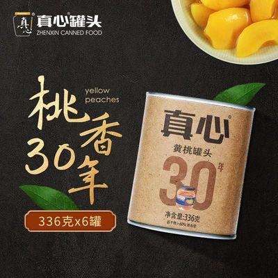 真心罐头 黄桃休闲食品特产336g*6罐整箱包邮