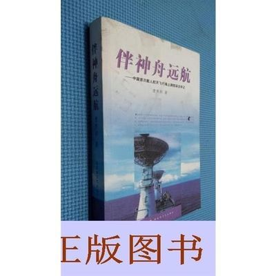 正版 伴神舟远航: 中国首次载人航天飞行海下测控采访手记/唐秀