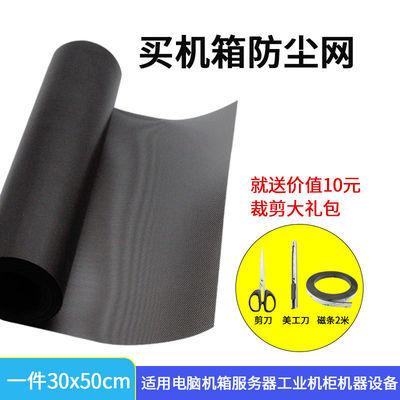 电脑机箱防尘网定制台式主机侧板过滤笔记本风扇机柜贴PVC磁吸式