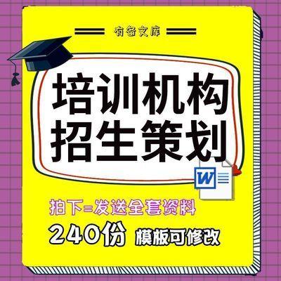 培训教育机构学校招生方案大全活动执行宣传策划营销推广