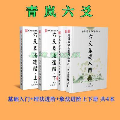 青岚六爻基础理法象法进阶共4册 周易六爻八卦算命预测学实战教材