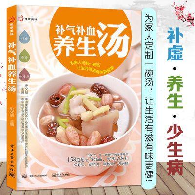 补气补血养生汤大全家庭养生保健食疗营养炖汤家常食谱教做汤的书