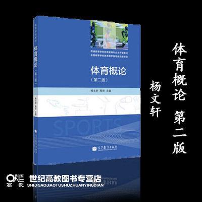 高教现货】体育概论 杨文轩  第二版 体育教育专业主干课教材