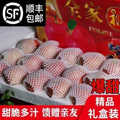 【顺丰包邮!防冻礼盒!】源自阿克苏冰糖心苹果纯天然富士丑苹果