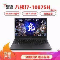 联想拯救者Y7000P i7-10875H/RTX2060 6G 15.6英寸游戏笔记本电脑7399元