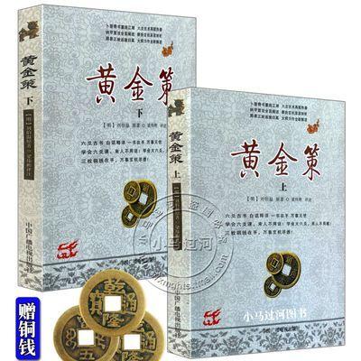 正版《黄金策》上下册刘伯温著梁炜彬白话易学图解六爻八卦