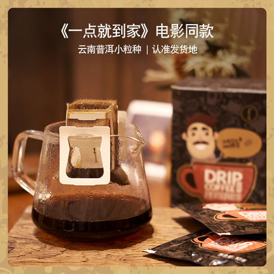 一点就到家云南普洱咖啡意式挂耳咖啡浓缩黑咖啡粉现磨手冲冷萃