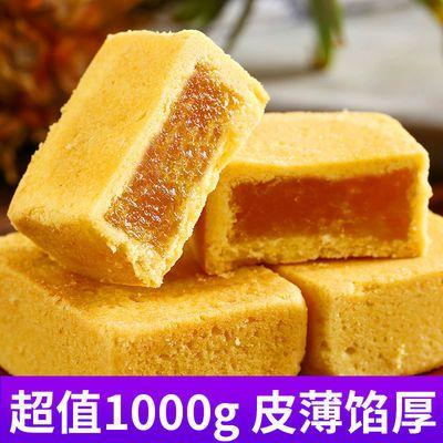凤梨酥传统糕点零食台湾网红点心美食休闲传统健康糕点心小吃
