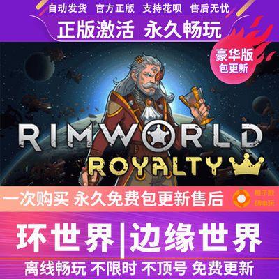steam正版离线 RimWorld 环世界 全DLC 中文电脑PC 游戏 殖民模拟