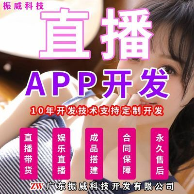 APP开发定制购物商城跑腿直播交友软件定做小程序代做手机app制作