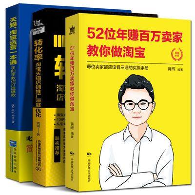 全3册 天猫淘宝运营一本通+店铺转化率推广深度优化+52位年赚百万