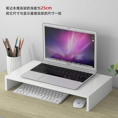 笔记本电脑增高架办公室台式显示屏置物架办公桌显示器桌面收纳