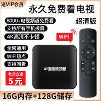 网络电视机顶盒家用全网通智能语音盒子4K高清无线wifi电视盒投屏