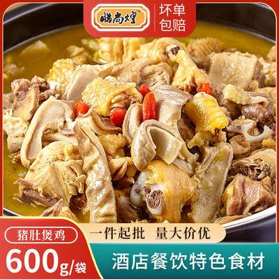 胡椒猪肚鸡火锅600g酒店特色美食饭店私房菜冷冻半成品菜食材批发