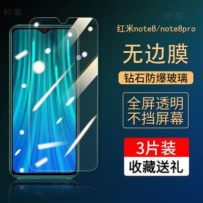 红米note8钢化膜note8pro高清抗蓝光原装防摔note8手机保护膜pro