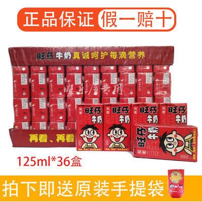 特价旺旺仔牛奶复原乳125*36/20盒一整箱儿童零食营养成长早餐奶
