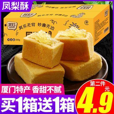 其妙凤梨酥整箱厦门特产台湾风味糕点心零食休闲食品全国小吃美食