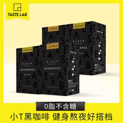 Tastelab小T美式速溶纯黑咖啡无蔗糖0脂燃减原味咖啡粉1盒 20条