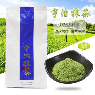 宇治抹茶粉日本抹茶粉烘焙速溶奶茶店专用抹茶拿铁饮品原料500g