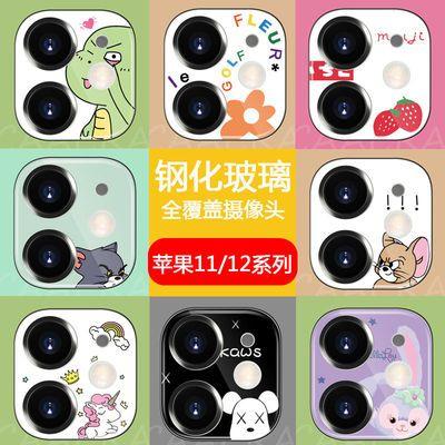 苹果12镜头膜12pro max全包覆盖11 pro摄像头膜max贴膜12mini卡通