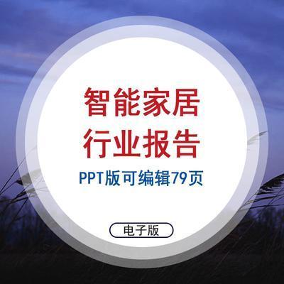 中国全屋智能家居行业市场调研数据产业发展白皮书市场趋势