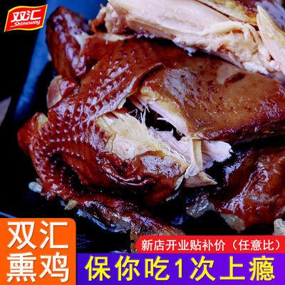 双汇熏鸡烤鸡肉类熟食即食美食小吃特产正宗特色东北老式烧鸡整只