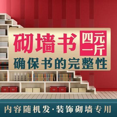 【图书论斤】清仓书特价正版书公益捐书单位学校图书馆咖啡阅览馆