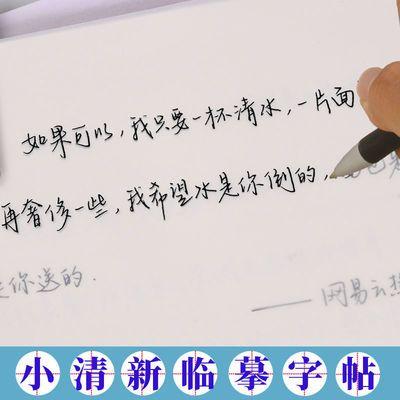 字贴红字网帖网络好看的字体手帐体女生少女创意2020新款练习写