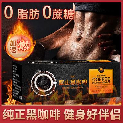 【亏本促销】蓝山纯黑咖啡燃脂脂肪无糖速溶提神醒脑美式特浓批发