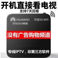 免费看电视全网通家用WIFI无线网络iptv魔百盒破解版机顶盒
