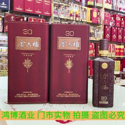 金六福白酒纯粮正宗整箱6瓶白酒批发年货送礼酒水浓香型多款6瓶