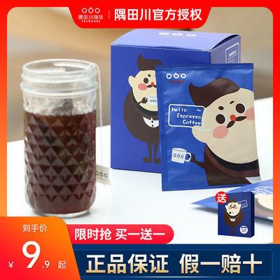 【买一送一】隅田川冷萃咖啡粉手冲黑咖啡现磨美式袋泡咖啡0蔗糖
