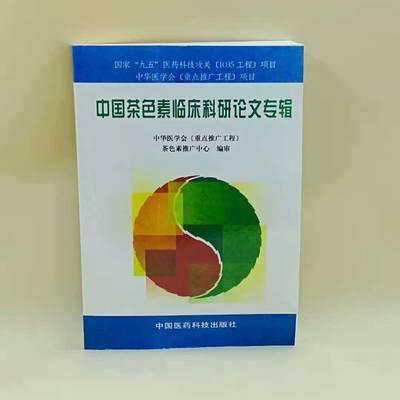 影印版中医书籍中国茶色素临床科研论文专辑医药卫生中药材199805