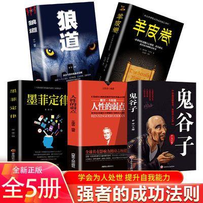 鬼谷子全集墨菲定律羊皮卷狼道人性的弱点成功励志心理学畅销书籍