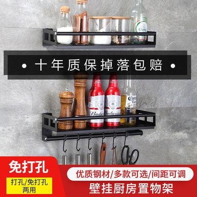 不锈钢家用免打孔厨房挂件置物架壁挂式酱醋油收纳架调料架防生锈