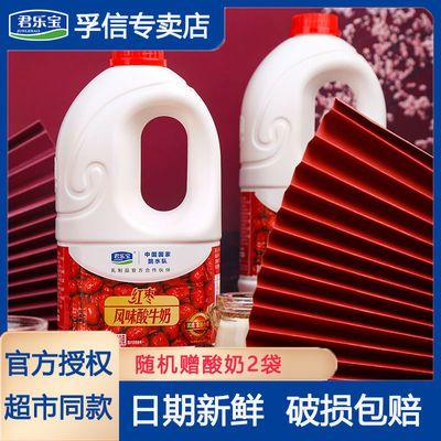 君乐宝红枣风味酸牛奶1180ml*2桶装酸奶低温奶益生菌发酵乳复原乳
