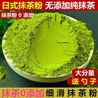 抹茶粉烘焙饼干蛋糕拿铁原料食用抹茶粉糕点冲饮奶茶用日本抹茶粉