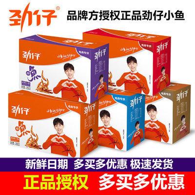 劲仔小鱼干20包/40包/小鱼仔网红美食湖南特产休闲即食香辣食品