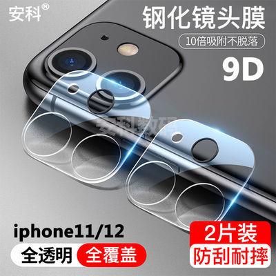 苹果11/12镜头膜iPhone11ProMax摄像头12pro全包保护后贴膜钢化膜