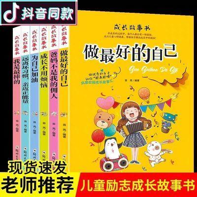 故事书小学生课外书爸妈不是我的佣人三四五六年儿童成长励志书籍