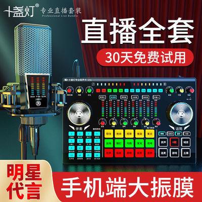 十盏灯G5s声卡手机直播专用网红直播设备手机电脑k歌全套录歌快手