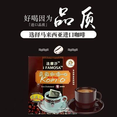 马来西亚炭烧咖啡速溶原味特浓无糖纯黑咖啡粉燃脂茶袋式正品批发