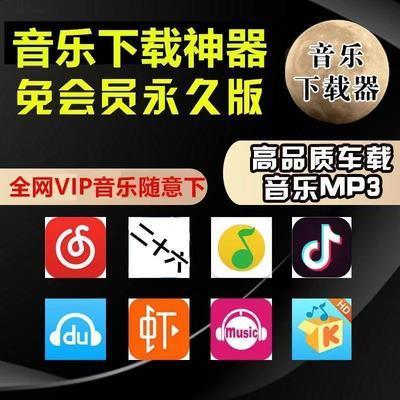 VIP会员音乐付费音乐播放器虾米网易全网通用无损ape音源下载神器